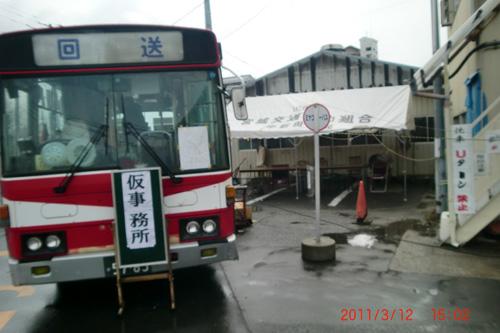 ミヤコーバス古川営業所