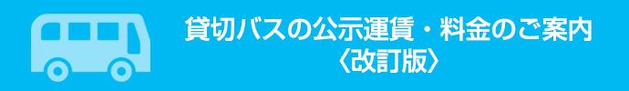 平成26年4月改定 貸切バスの公示運賃・料金について 〈お知らせ〉